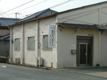 岸和田市摩湯町の社屋