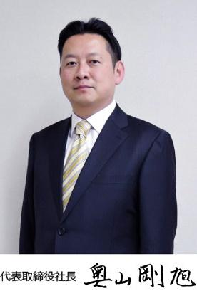 代表取締役 奥山 剛旭