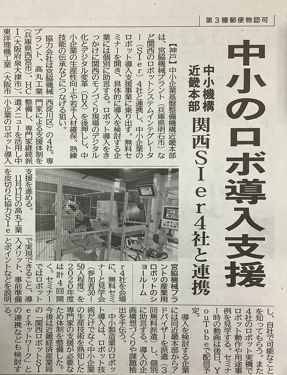 工業 セミナー 日刊 新聞